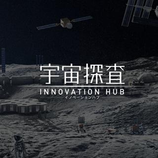 宇宙探査イノベーションハブ