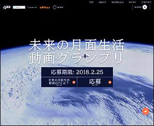 未来の月面生活 動画制作グランプリの募集開始について webページ