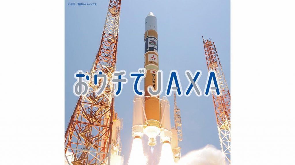 ouchi_JAXA